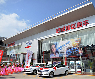 西咸新区盈丰奇瑞4S店于7月16日盛大起航