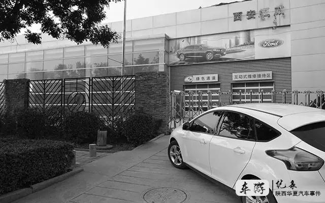 西安车圈一片哗然 陕西华夏汽车集团被查封事件