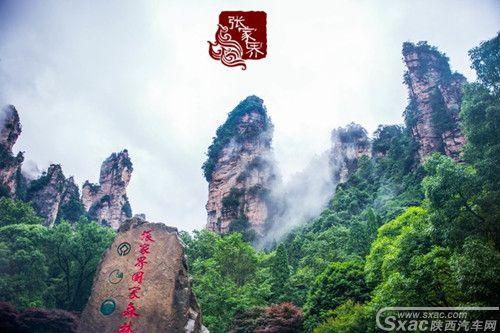 张家界_副本.jpg