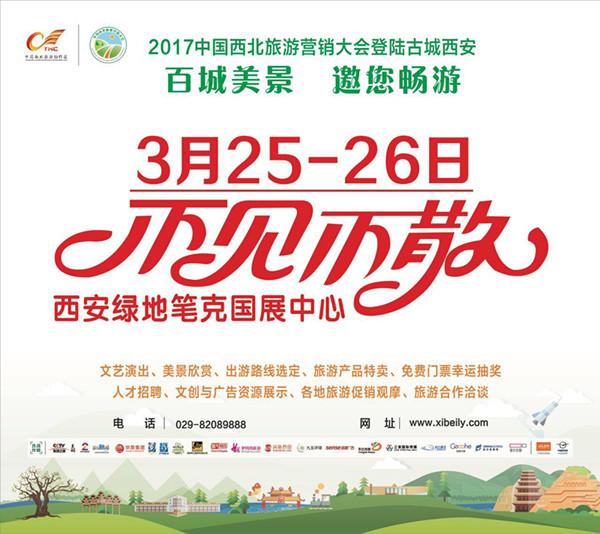 车游旅行宝与你相约2017中国西北旅游营销大会