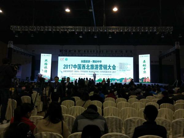 2017中国西北旅游营销大会今日开幕,车游旅行宝现场助威