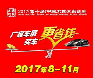 2017(第十届)中国名城汽车巡展