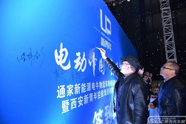 通家新能源电牛物流车陕西运营中心盛大开业