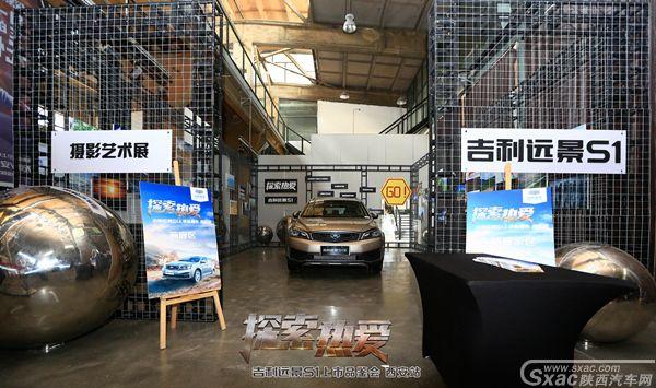 探索热爱 跨界SUV吉利远景S1西安上市