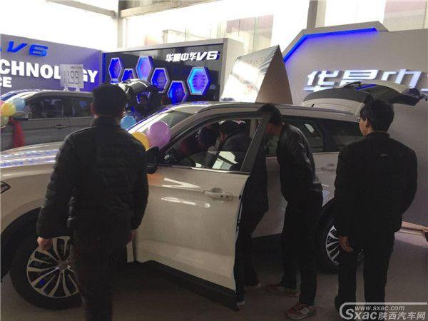 """陕西汽贸华晨4S店成功举办  """"中华大团圆 元宵喜乐团购会""""活动"""