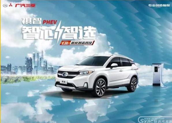 """祺享互联智领潮流广汽三菱首款新能源SUV""""祺智""""上市"""