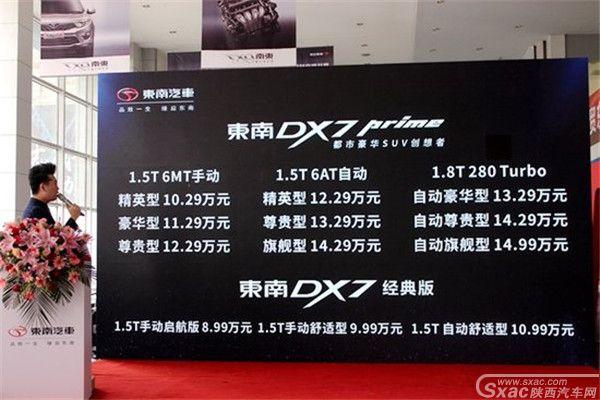 东南DX7Prime及经典版陕西上市