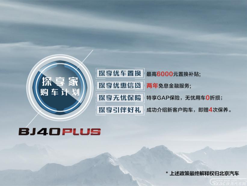 北京(BJ)40PLUS