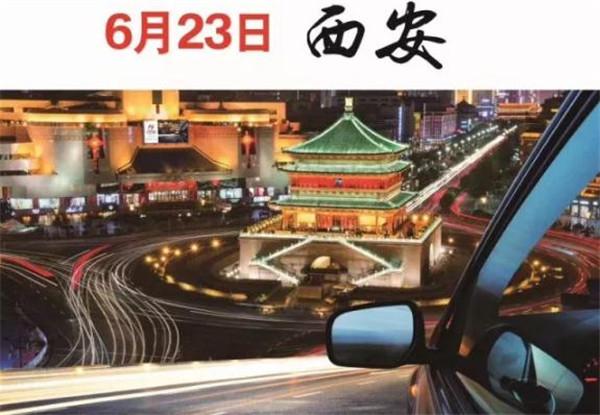 6.23 大行汽车19周年全国联动西安站 限时团购会来袭