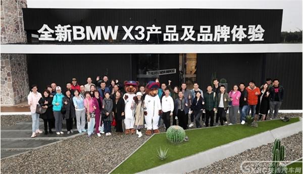 全新BMWX3产品及品牌体验西安站完美落幕