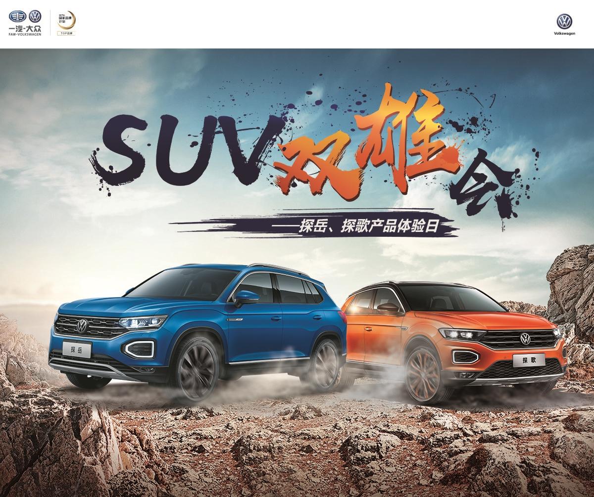 SUV双雄会 一汽大众探岳、探歌产品体验日