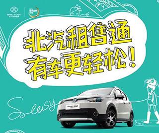 """告别繁琐 """"北汽租售通""""轻松体验用车新模式"""
