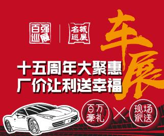 2019百强巡展春季开展