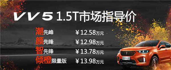 颜智炫跑点亮西安 VV5 1.5T先锋来袭