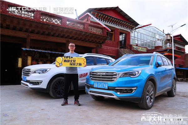 捷途西部文化探索第五站 探访尼巴藏寨 唤醒文化传承