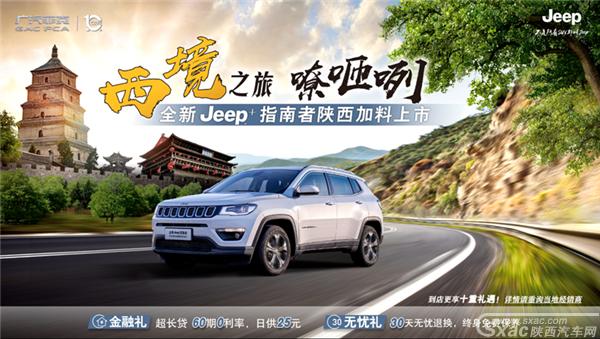全新Jeep+指南者西北区加料上市