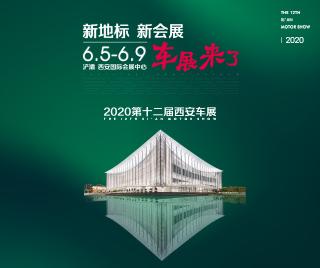 新地标新会展2020西安第一展来了!