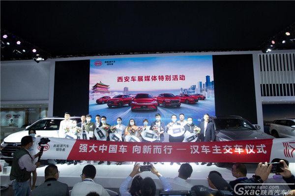 比亚迪携全车系亮相第十五届西安国际车展