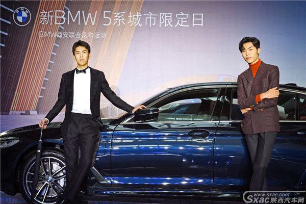 新BMW5系Li西安城市限定日焕新揭晓