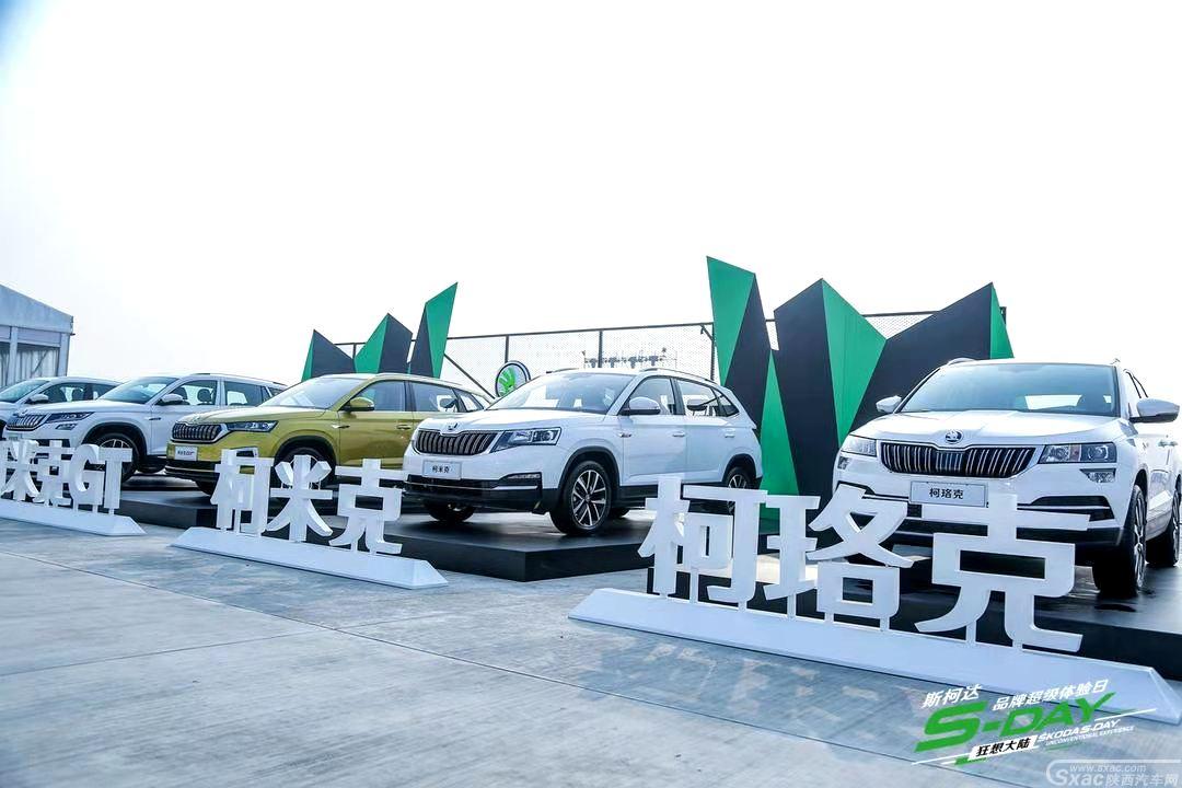 斯柯达S-DAY品牌超级体验日西安站完满谢幕