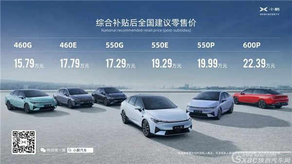 小鹏P5正式上市补贴后售价15.79-22.39万元