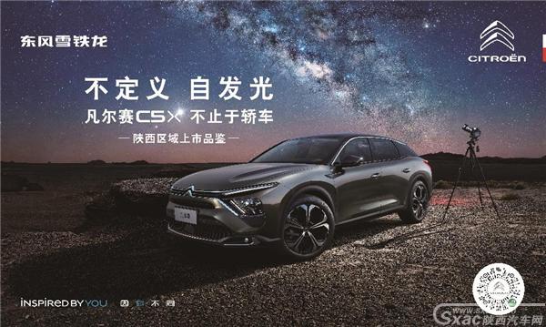 凡尔赛C5X不止于轿车陕西区域上市品鉴上新